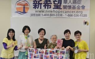 旧金山湾区华人癌症基金会:邀请抗癌勇者秀才艺