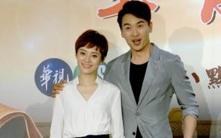 大陸演員孫儷(左)、高雲翔訪台宣傳新劇。(華視提供)
