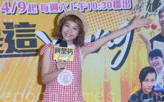 公視於2016年4月8日在台北舉行紀錄片《就是這Young》勇敢追夢記者會。圖為LuLu 黃路梓茵。(黃宗茂/大紀元)
