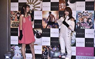 前AKB48成員永尾瑪利亞(左)4月8日2度抵台,為9日在台舉行的畢業公演暖身,好友「JKT48」近野莉菜(右)也將同台演出。(又水整合設計提供)