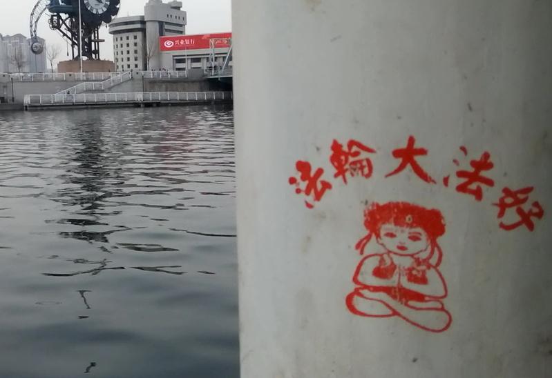 天津秦皇島等地 多位法輪功學員遭冤判