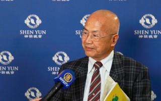 跨国企业董事长:神韵是华人艺术的未来希望