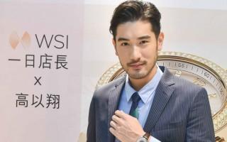 高以翔4月10日出席活動,擔任國際腕錶精品館一日店長。(泰樂整合行銷提供)