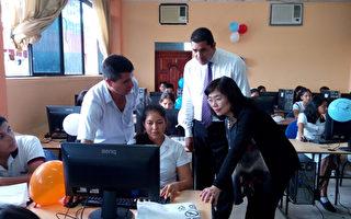 台助厄瓜多偏鄉  建立數位學習中心