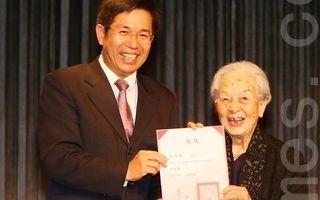 台中表扬调解绩优人员 97岁公道婶受奖