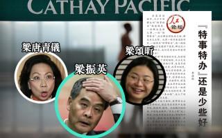 梁振英「行李門事件」延燒 黨媒批私事特辦背後