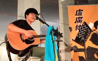 卢广仲校园巡演爆满  邀歌迷暑假小巨蛋见