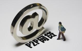 大陸網際網路金融P2P公司非法集資,親歷者披露自己48小時的工作經歷。(大紀元資料室)
