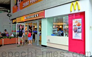 傳麥當勞擬售中港韓分店