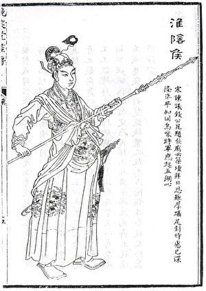 韓信題跋像,出《晚笑堂畫傳》。(公有領域)