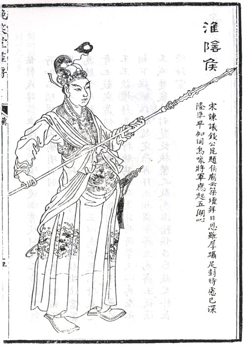 《晚笑堂畫傳》韓信題跋像(公有領域)