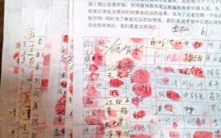 四川遂寧市3408位市民舉報江澤民