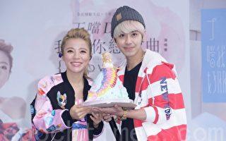 丁噹與歌迷歡度生日 鼓鼓訂製蛋糕祝賀