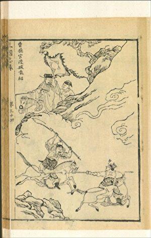 曹操官渡破袁紹,清初刊本《三國志》(大魁堂藏版)插圖。(公有領域)