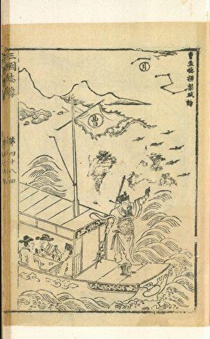 曹操賦詩,清初刊本《三國志》(大魁堂藏版)插圖。(公有領域)