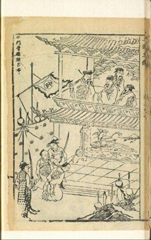 曹操斬呂布,清初刊本《三國志》(大魁堂藏版)插圖。(公有領域)