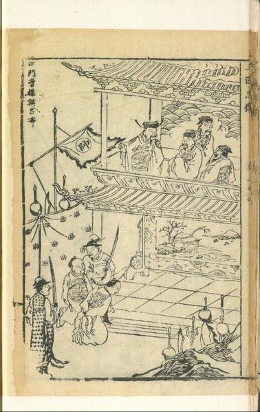 曹操斬呂布,清初刊本《三國誌》(大魁堂藏版)插圖。(公有領域)