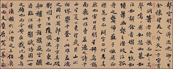 宋蘇軾書〈前赤壁賦〉(局部),台北國立故宮博物院藏。(公有領域)