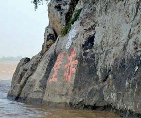 湖北赤壁摩崖石刻。(維基百科公有領域)