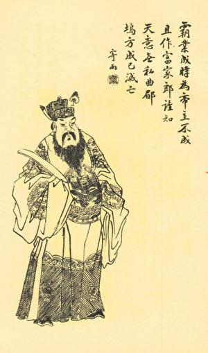 董卓題跋像,取自清光緒庚寅冬月廣百宋齋校印《圖像三國誌》。(公有領域)