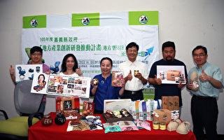 嘉义县地方产业创新研发 让人耳目一新