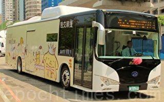 世界地球日 布丁狗电动公车启航