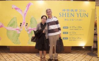 神韵令日本夫妇对中国传统文化感兴趣