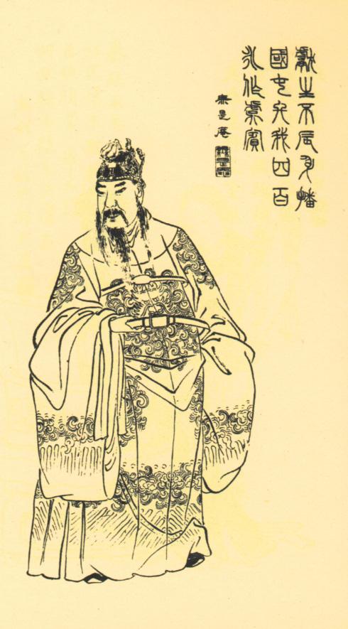 漢獻帝題跋像,取自清光緒本《圖像三國誌》。(公有領域)