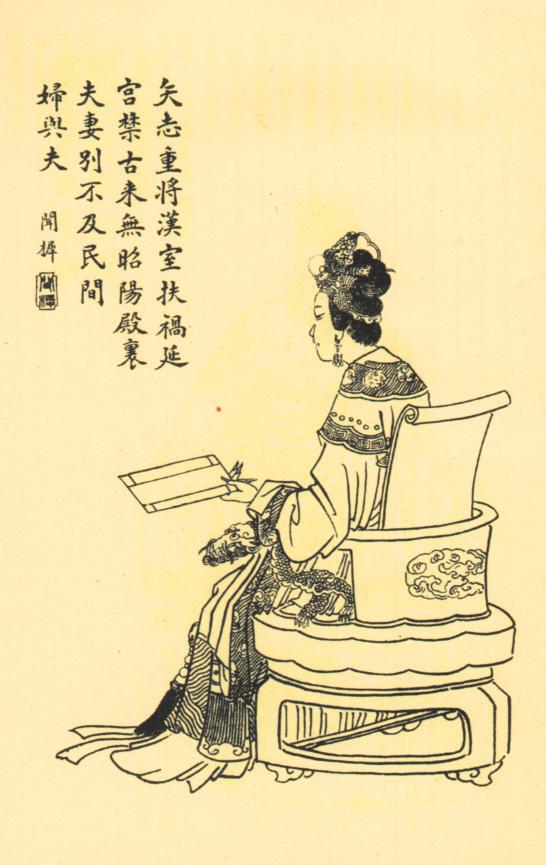 漢獻帝皇后伏壽題跋像,取自清光緒庚寅冬月廣百宋齋校印《圖像三國誌》。(公有領域)