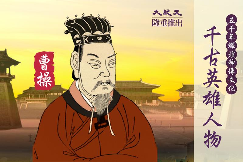 【千古英雄人物】曹操(14) 神來之筆