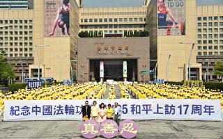 """4月24日下午,台湾部分法轮功学员约1千人,在陆客前往台北101会经过的台北市市民广场前举行纪念""""中国法轮功学员'四二五'万人和平上访十七周年""""记者会。图由左至右为台北市议员洪健益、台湾法轮功律师团发言人朱婉琪律师、高雄市议员陈丽娜、台湾法轮大法学会理事长张锦华教授、台北市议员张茂楠。(孙湘诒/大纪元)"""