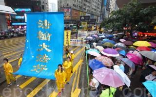 香港法轮功集会游行纪念4.25上访17周年
