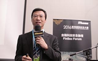 BSI英國標準協會台灣分公司總經理蒲樹盛在金融科技安全論壇上,以《誰偷走了乳酪》的故事,強調「如果你不改變自己,你就會被淘汰」。(iThome提供)