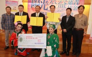「陽光公益慈善基金」105年捐贈簽約儀式。(郭千華/大紀元)