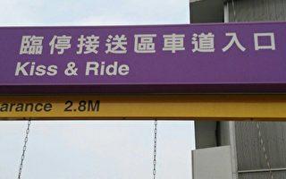 「Kiss & Ride(親一下就走)」,讓人一頭霧水?(桃園捷運/提供)