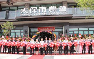 慶祝農民節 太保農業金融大樓啟用