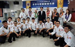 世界年轻厨师菁英赛 台总决赛在经国学院登场