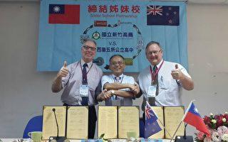 推動國際教育  新竹高商與紐西蘭締姐妹校