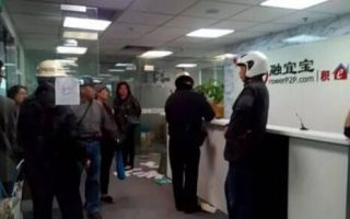 据爆料者提供图片显示,融宜宝上海办公室投资者聚集,已有警方到访。(网络图片)