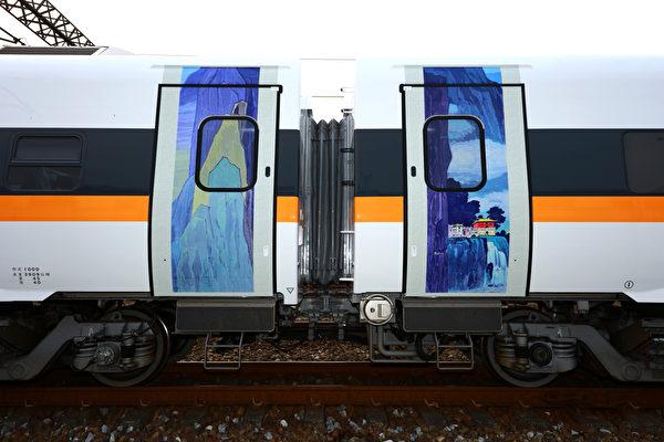 台铁太鲁阁彩绘列车 首航花莲