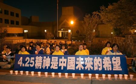 """美首都法轮功学员烛光纪念""""4·25""""17周年"""