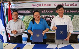 台与尼加拉瓜签菜豆种子研发推广计划