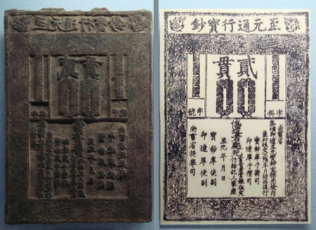 640px-Yuan_dynasty_banknote_with_its_printing_plate_1287
