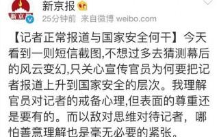 湖南省衡陽宣傳部官員將一條私密短信陰錯陽差的發到了大陸媒體的記者手中。沉默了一天之後,涉事媒體《新京報》終於發聲了。(網絡截圖)