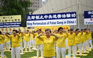 """新加坡法轮功学员集会 纪念""""4‧25"""""""