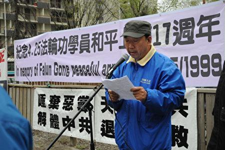 2016年4月25日,卡尔加里法轮功学员在中共领事馆前纪念四·二五17周年。法轮功学员杨杰夫表示,四·二五万人上访为中华大地竖立了一座和平理性反迫害的历史丰碑。(童宇/大纪元)