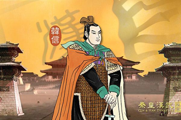 【千古英雄人物】韓信(5) 背水一戰