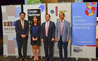 韩流再度袭美 观光局推广韩国旅游及文化