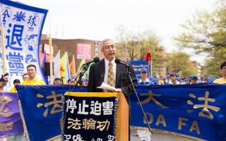 汪志遠:迫害法輪功是中共殺人歷史的延續
