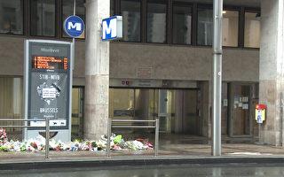 布鲁塞尔受恐怖袭击的地铁站重新通车